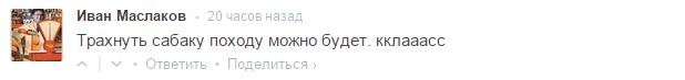 Как Рунет отреагировал на трейлер Fallout 4 | Канобу - Изображение 29
