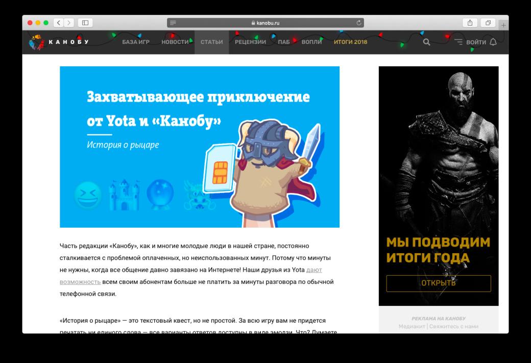 Реклама на«Канобу» в2018 году: рюкзаки, автомобили, Fallout76 иславянский бог войны | Канобу - Изображение 5