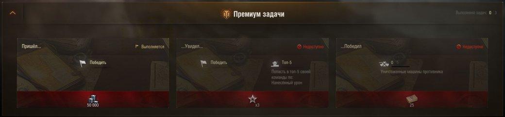 Новый танковый премиум-аккаунт в World of Tanks (WoT) - основные преимущества и отличия от обычного | Канобу - Изображение 7964