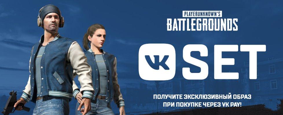 «ВКонтакте» дарит эксклюзивный облик для PUBG запокупку через VKPay. - Изображение 1