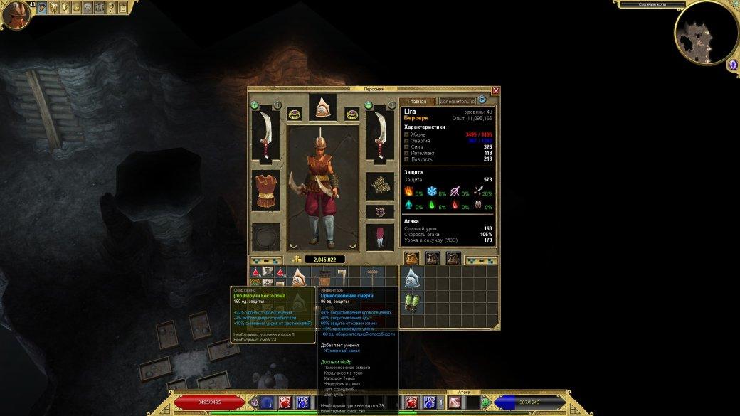 Разбираем Titan Quest: Ragnarok | Канобу - Изображение 3