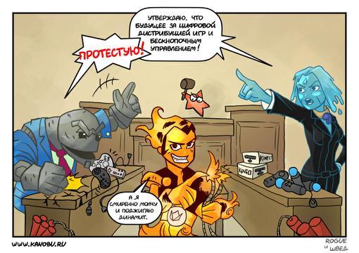 Канобу-комикс. Весь первый сезон | Канобу - Изображение 10