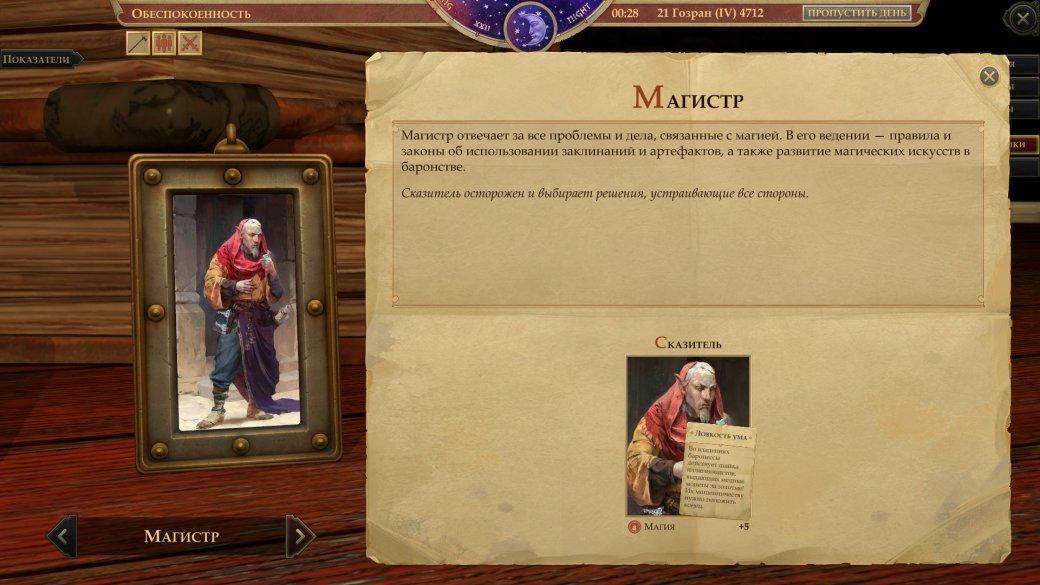 Гайд. Советники в Pathfinder: Kingmaker: кого брать, где найти новых для баронства/королевства | Канобу - Изображение 7801