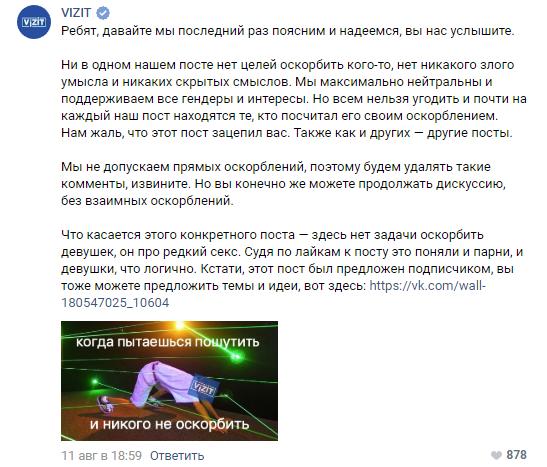 Рунет бурлит из-за рекламы презервативов Vizit. Как этот скандал выглядит состороны компании | Канобу - Изображение 6