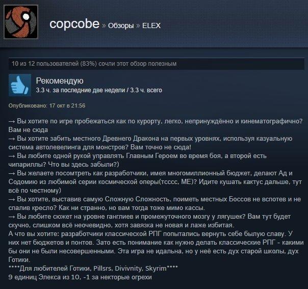 «Как домой вернулся»: первые отзывы игроков наElex вSteam