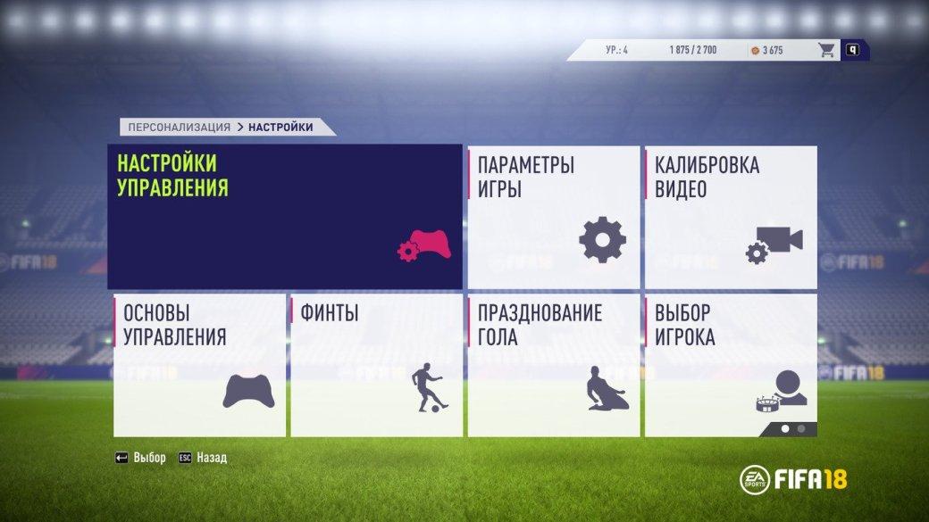 Настройки управления на клавиатуре в FIFA 18: как пробивать и отбивать пенальти и делать финты. - Изображение 1