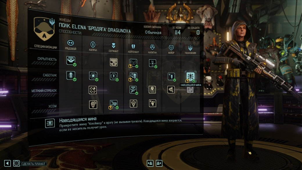 Обзор XCOM 2: War of the Chosen | Канобу - Изображение 15