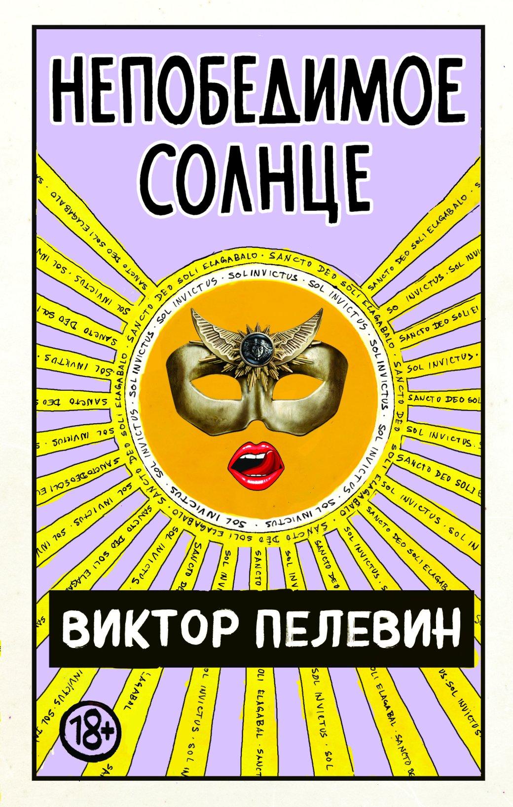 Новая книга Пелевина «Непобедимое солнце» выйдет вавгусте   Канобу - Изображение 1882