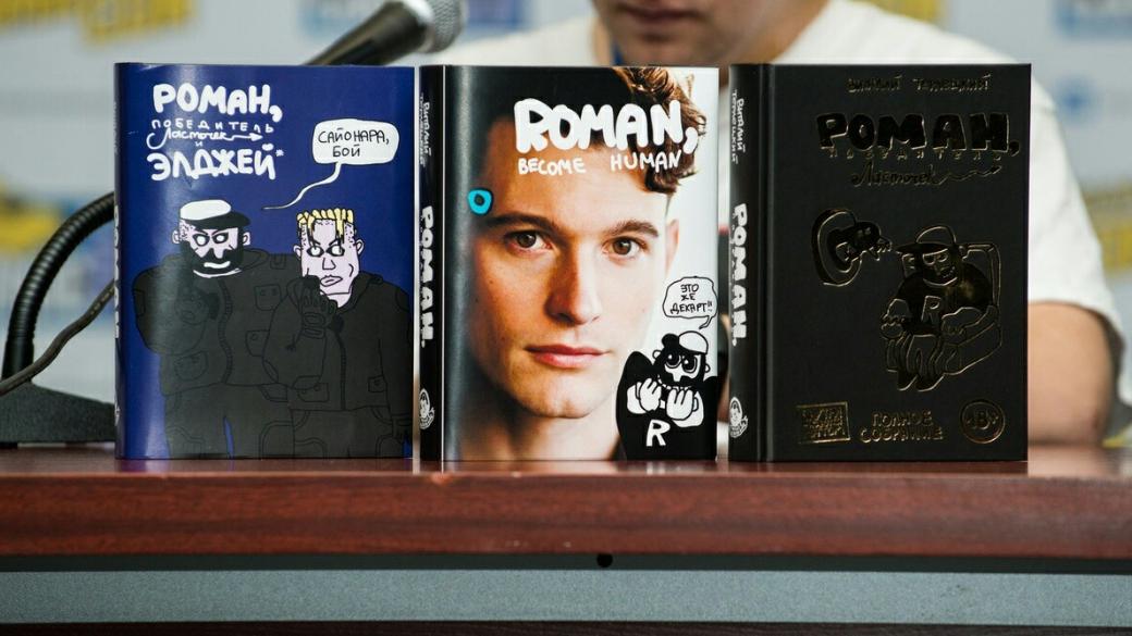 Что такое «Роман, победитель ласточек»? Как нарисованный наколенке зин стал российским комикс-мемом | Канобу - Изображение 1