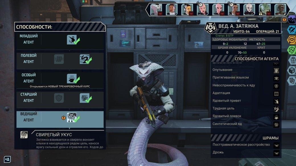 Рецензия на XCOM: Chimera Squad | Канобу - Изображение 2505