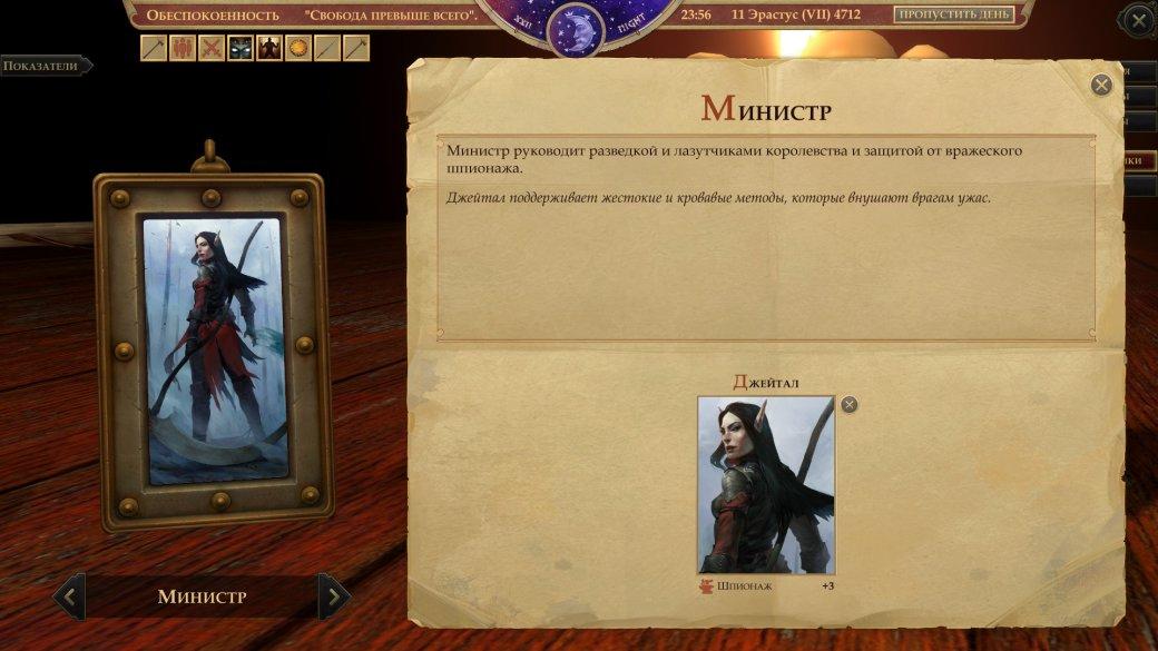 Гайд. Советники в Pathfinder: Kingmaker: кого брать, где найти новых для баронства/королевства | Канобу - Изображение 11