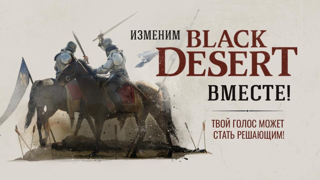 Black Desert по-русски | Канобу - Изображение 1