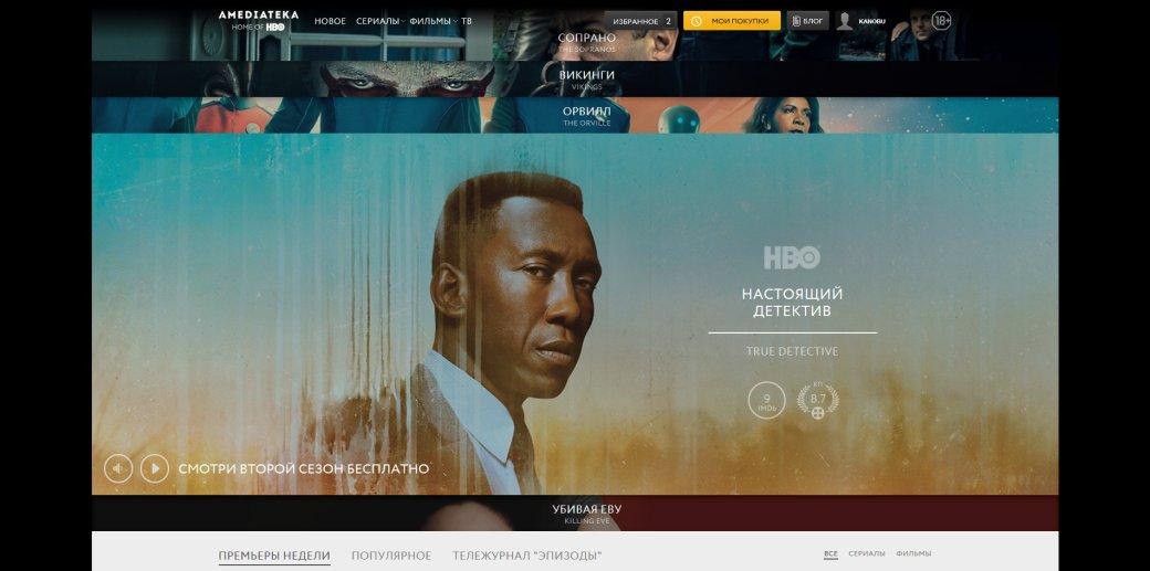 Где легально смотреть кино исериалы онлайн нарусском— отNetflix доКиноПоиска | Канобу - Изображение 13