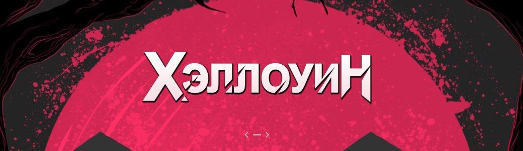 В PS Store началась распродажа в честь Хэллоуина – скидки до 70% | Канобу - Изображение 1