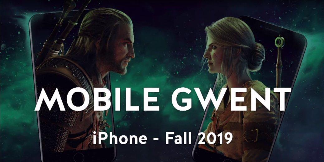 Теперь официально! Gwent появится намобильных устройствах уже вэтом году | Канобу - Изображение 1