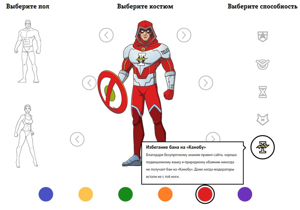 Какой ты супергерой? Собери героя вместе с Канобу и Tele2 | Канобу - Изображение 3746