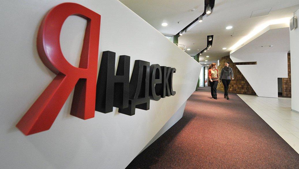 Яндекс исследования