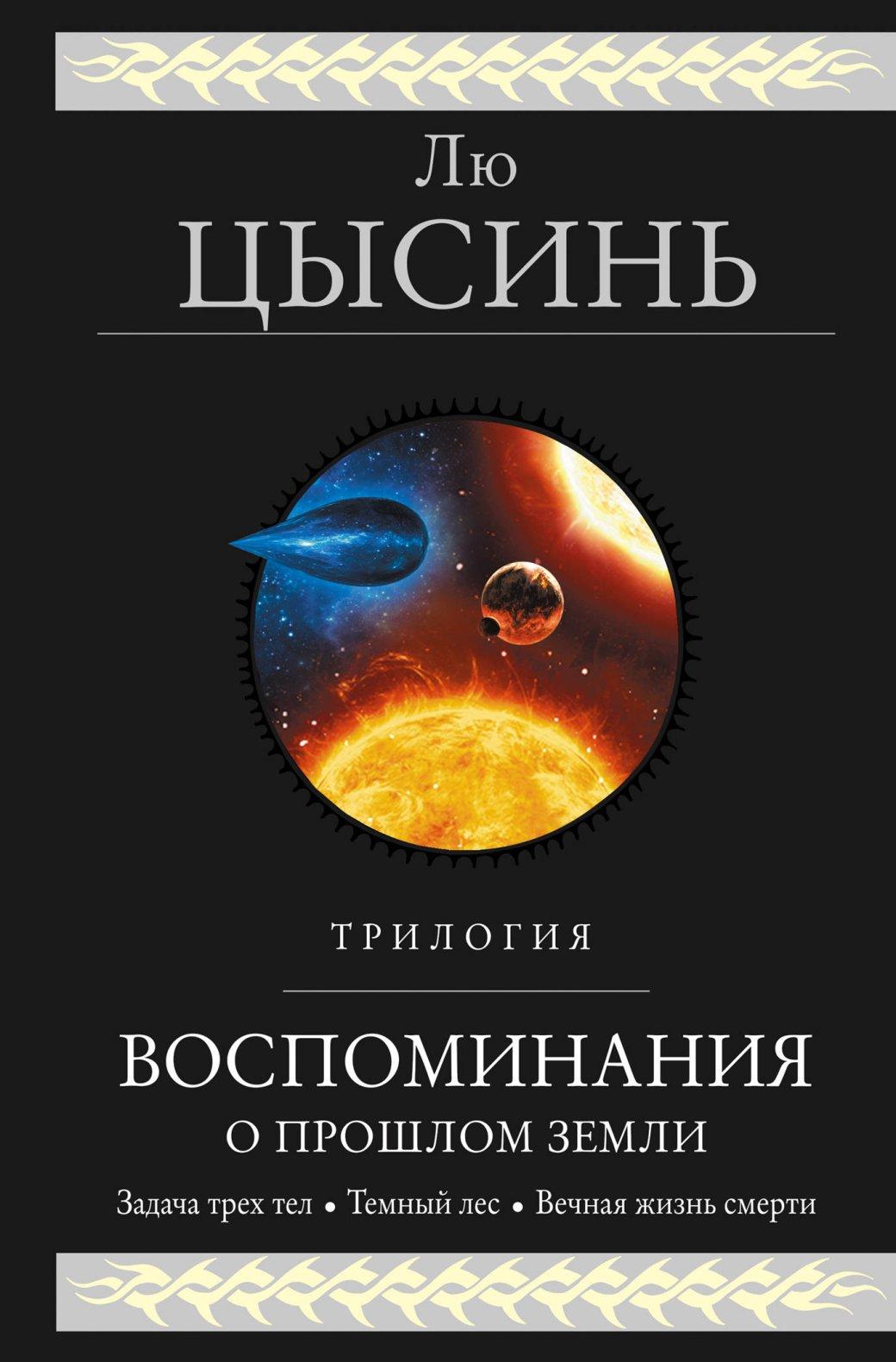 Книги опредотвращении гибели человечества