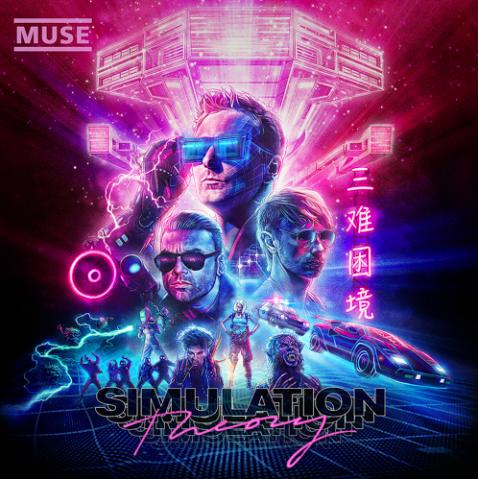 Новости 30августа одной строкой: новый альбом Muse, анонсы по The Binding ofIsaac иSuper Meat Boy | Канобу - Изображение 654