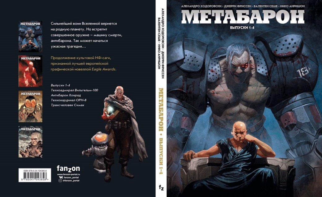 «Метабарон»— стильное идрайвовое продолжение необычного фантастического комикса | Канобу - Изображение 13409