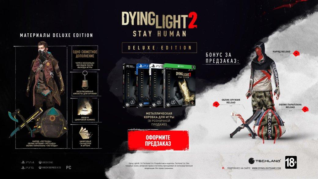 Techland назвала дату релиза Dying Light 2 и рассказала о специальных изданиях игры