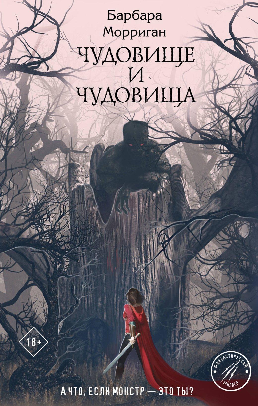 Новая волна: яркие русскоязычные авторы, пишущие фантастику ифэнтези | Канобу - Изображение 565