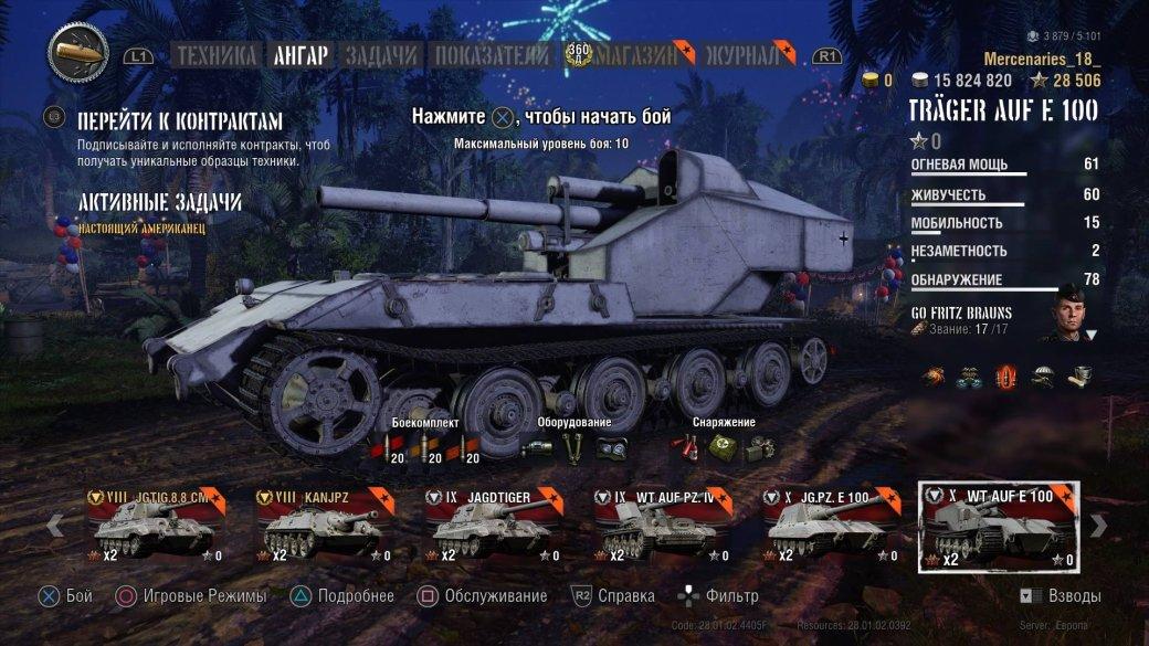 Разбираем World of Tanks Mercenaries | Канобу - Изображение 6