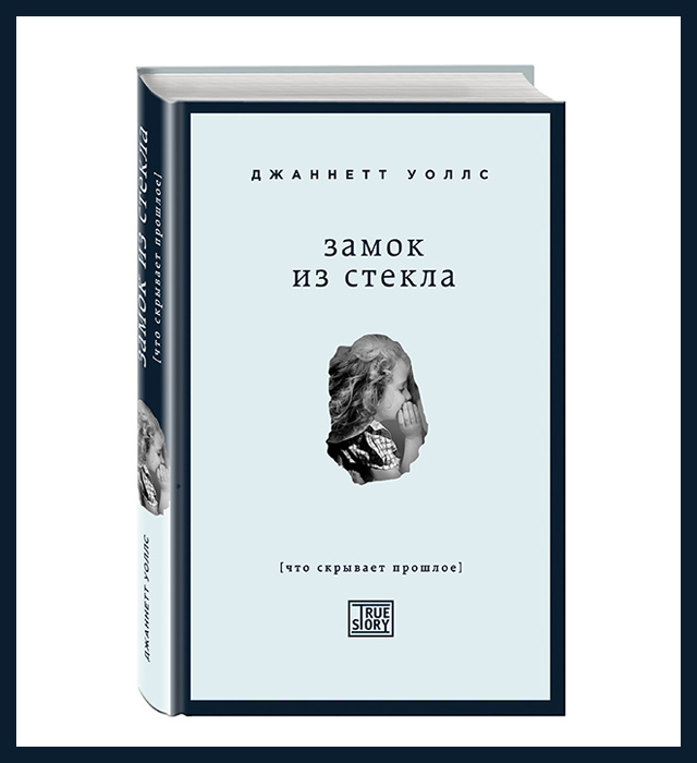 25 главных книг 2010-2019 | Канобу - Изображение 5711