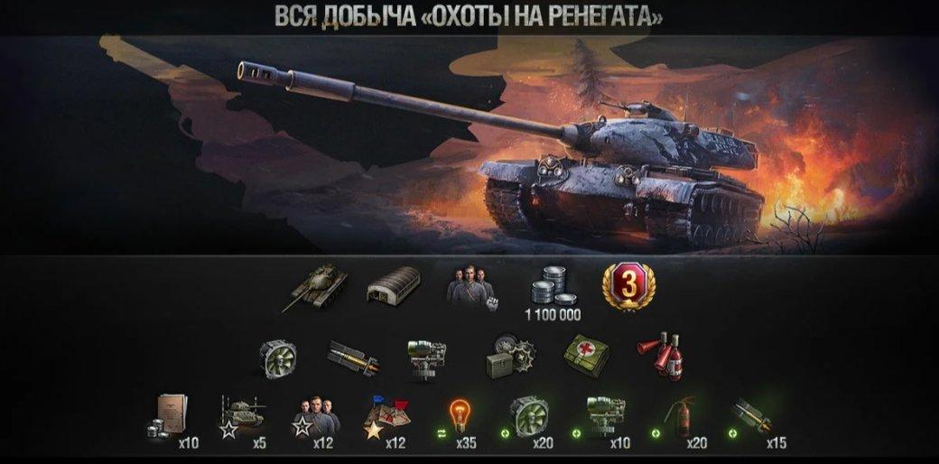 M54 Renegade — награда за марафон в World of Tanks. Если бы не шишка на крыше, танк был бы имбой | Канобу - Изображение 0