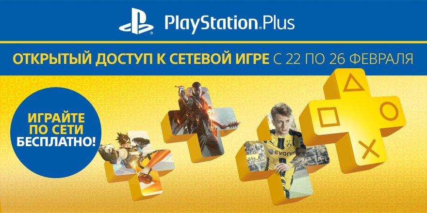 PlayStation делает мультиплеер временно бесплатным | Канобу - Изображение 547