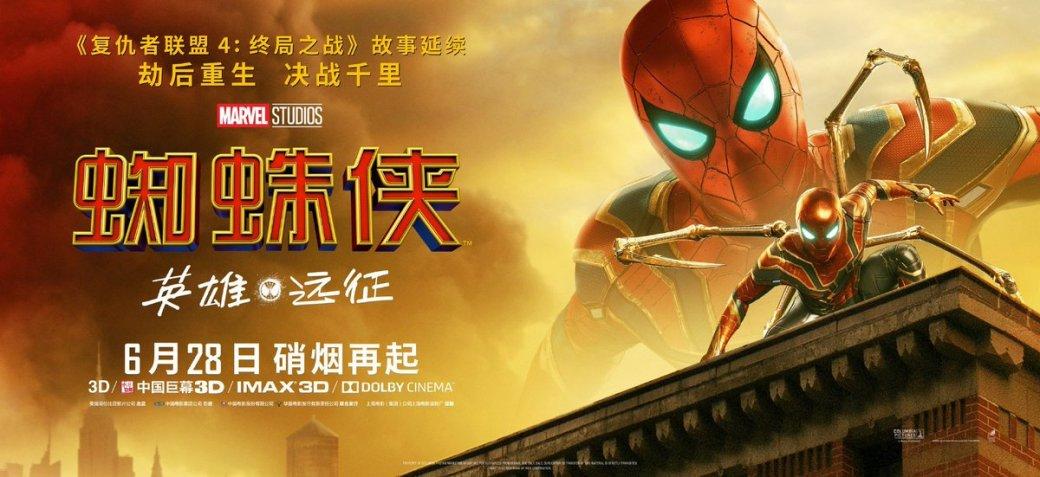 Китайские постеры «Человека-паука: Вдали отдома» вочередной раз оказались лучшими | Канобу - Изображение 2